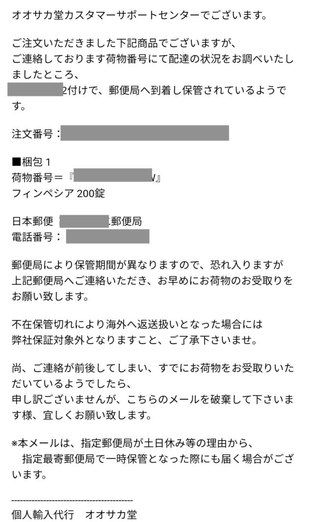 osakado-mail